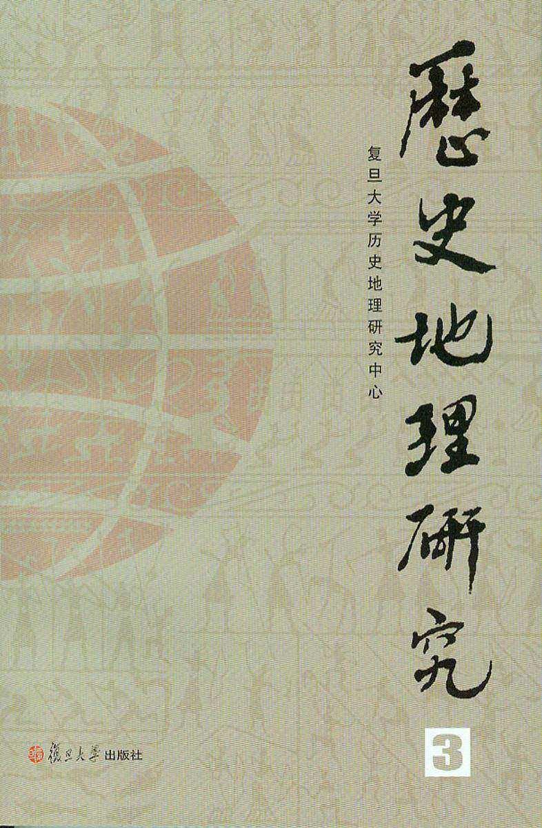 历史地理研究(第三辑)(仅适用PC阅读)
