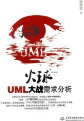 火球——UML大战需求分析(赠1DVD)(光盘内容另行下载,地址见书封底)