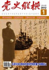 党史纵横 月刊 2012年01期(电子杂志)(仅适用PC阅读)