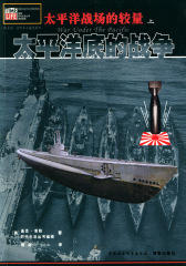 太平洋战场的较量(上):太平洋底的战争(仅适用PC阅读)