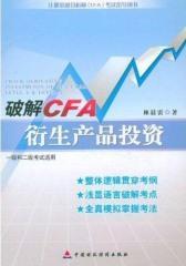 破解CFA衍生产品投资