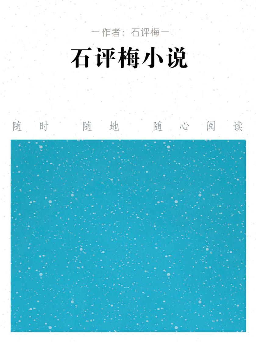 石评梅小说