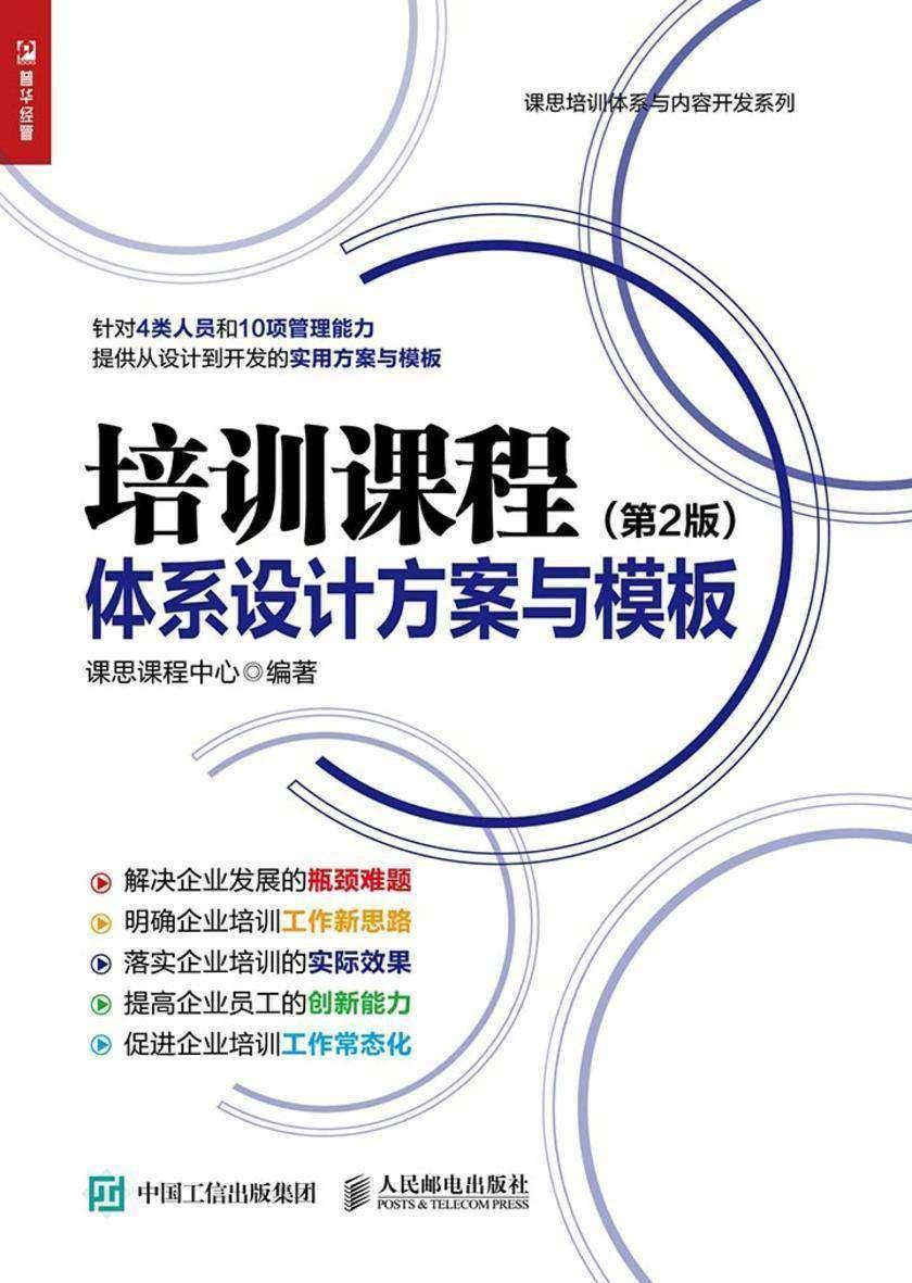 培训课程体系设计方案与模板 第2版