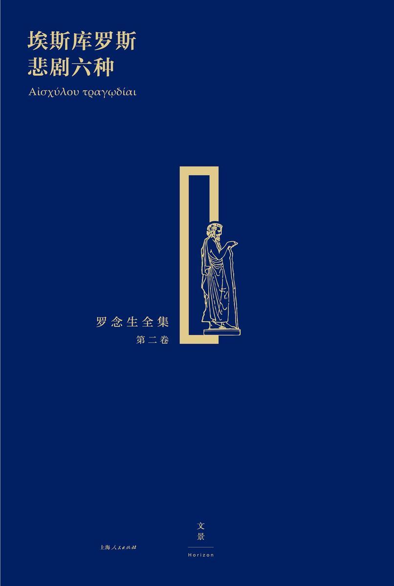 埃斯库罗斯悲剧六种(罗念生全集第二卷)