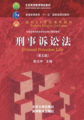 刑事诉讼法(面向21世纪课程教材)