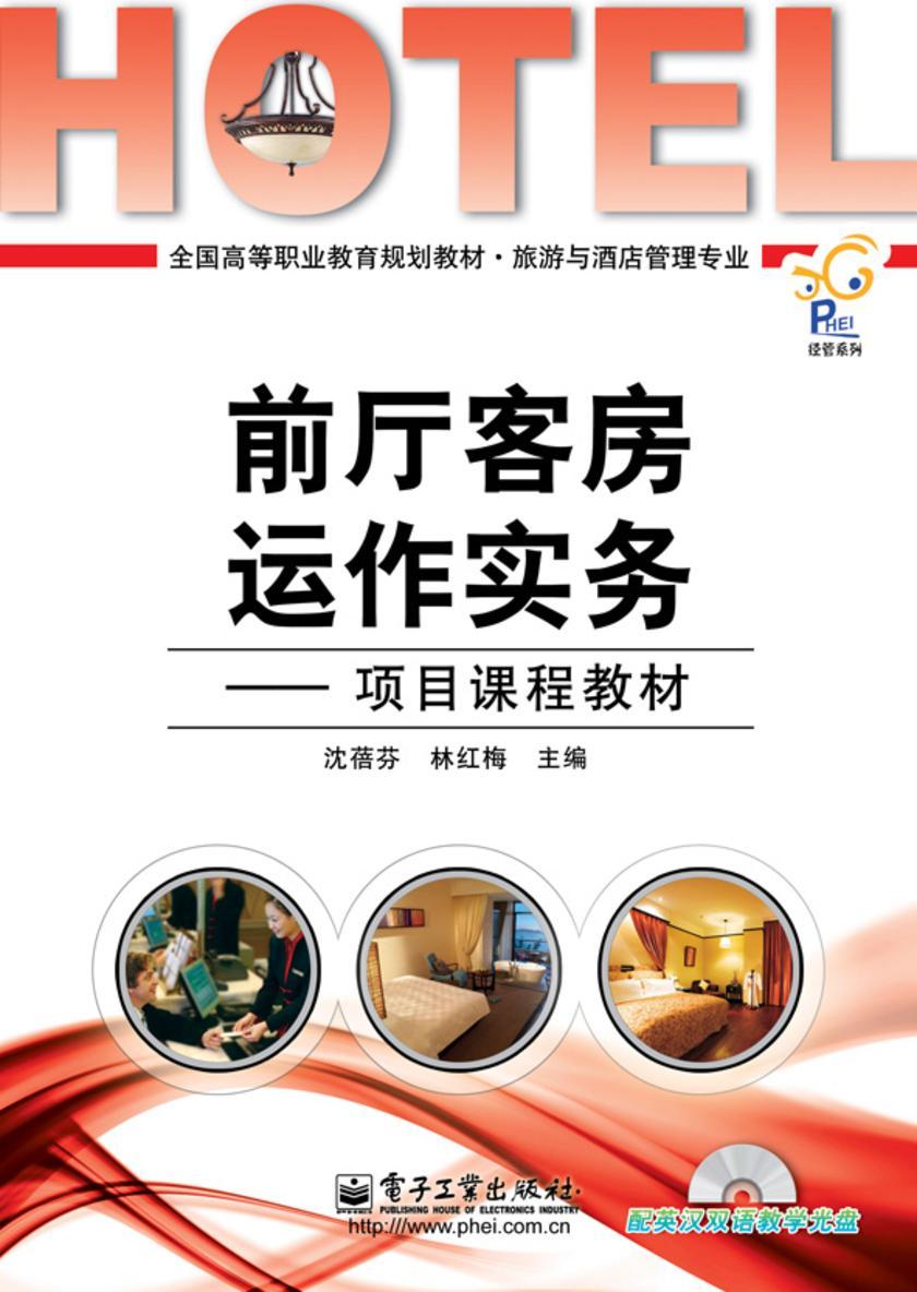 前厅客房运作实务--项目课程教材(含CD光盘1张)