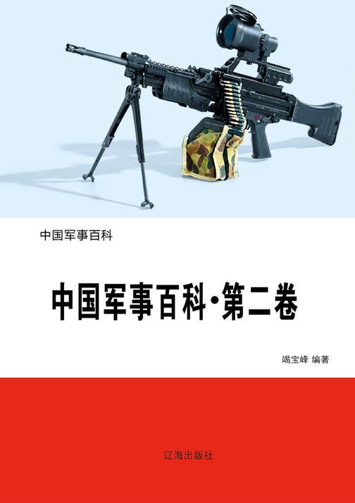 中国军事百科(第二卷)