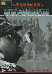 太平洋战场的胜利(上):麦克阿瑟的归来(仅适用PC阅读)