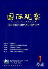 国际观察 双月刊 2012年01期(电子杂志)(仅适用PC阅读)