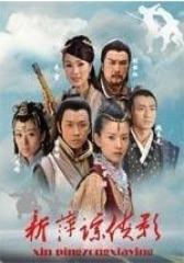新萍踪侠影(影视)