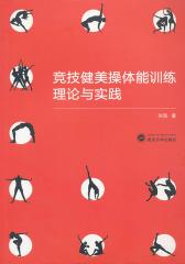 竞技健美操体能训练理论与实践