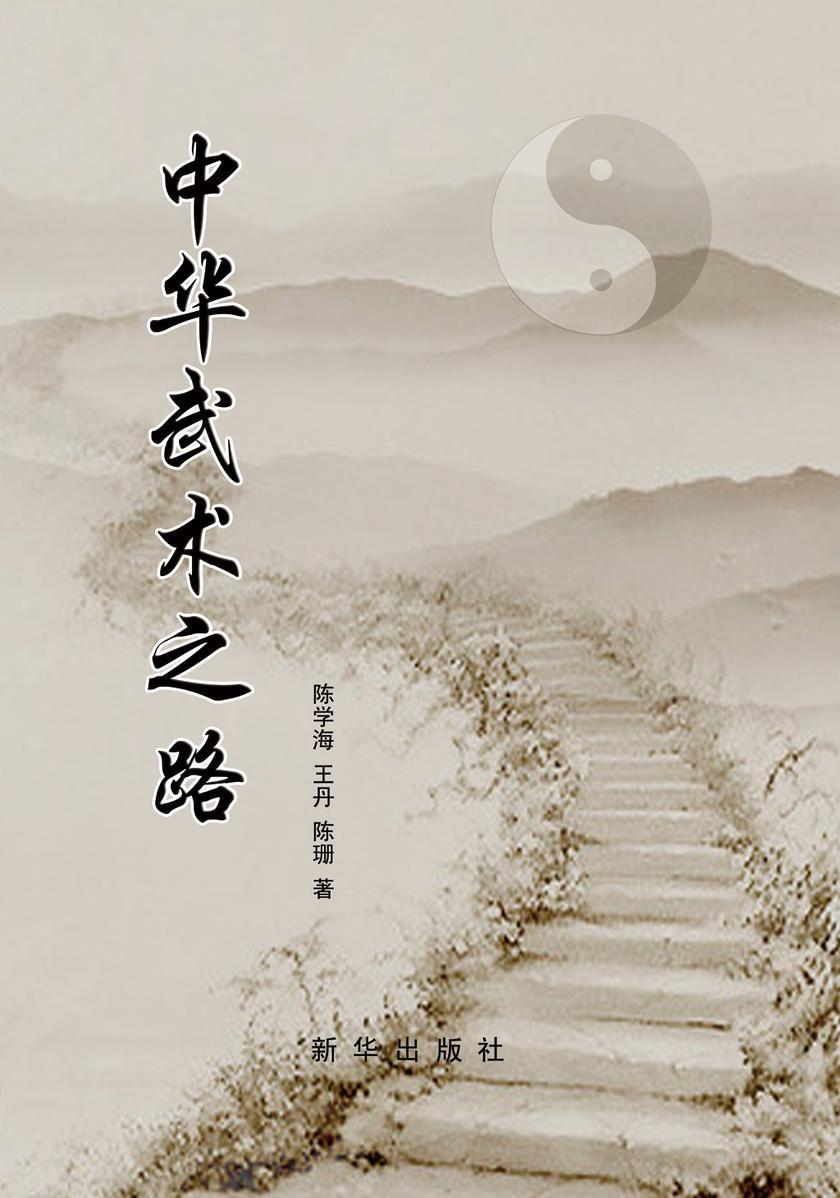 中华武术之路