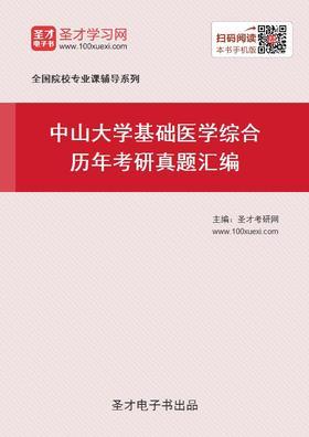 中山大学基础医学综合历年考研真题汇编