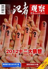 记者观察 月刊 2012年01期(电子杂志)(仅适用PC阅读)