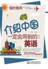 临时急用:介绍中国一定会用到的英语(英汉对照)