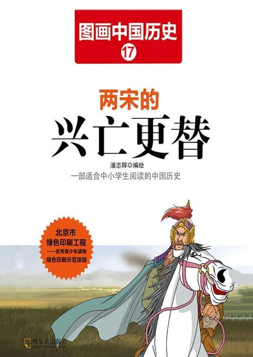 图画中国历史17:两宋的兴亡更替