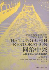 同治中兴:中国保守主义的 后抵抗(仅适用PC阅读)