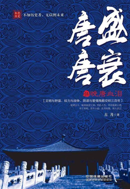 唐盛唐衰(5):晚唐血泪