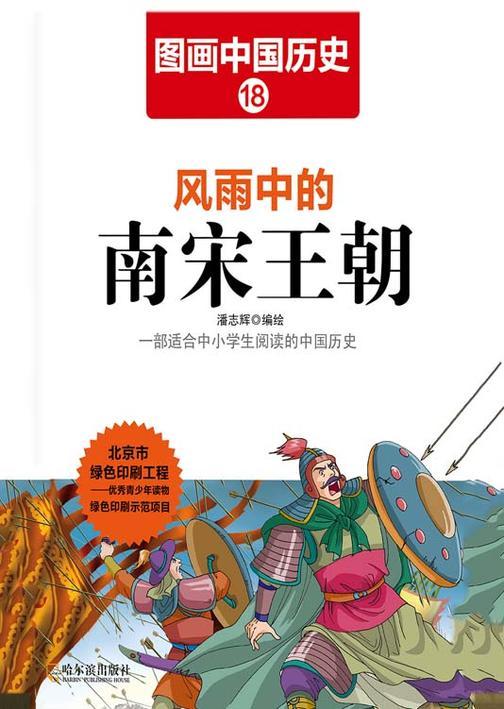 图画中国历史18:风雨中的南宋王朝