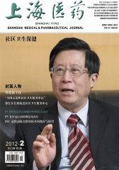 上海医药 月刊 2012年02期(电子杂志)(仅适用PC阅读)
