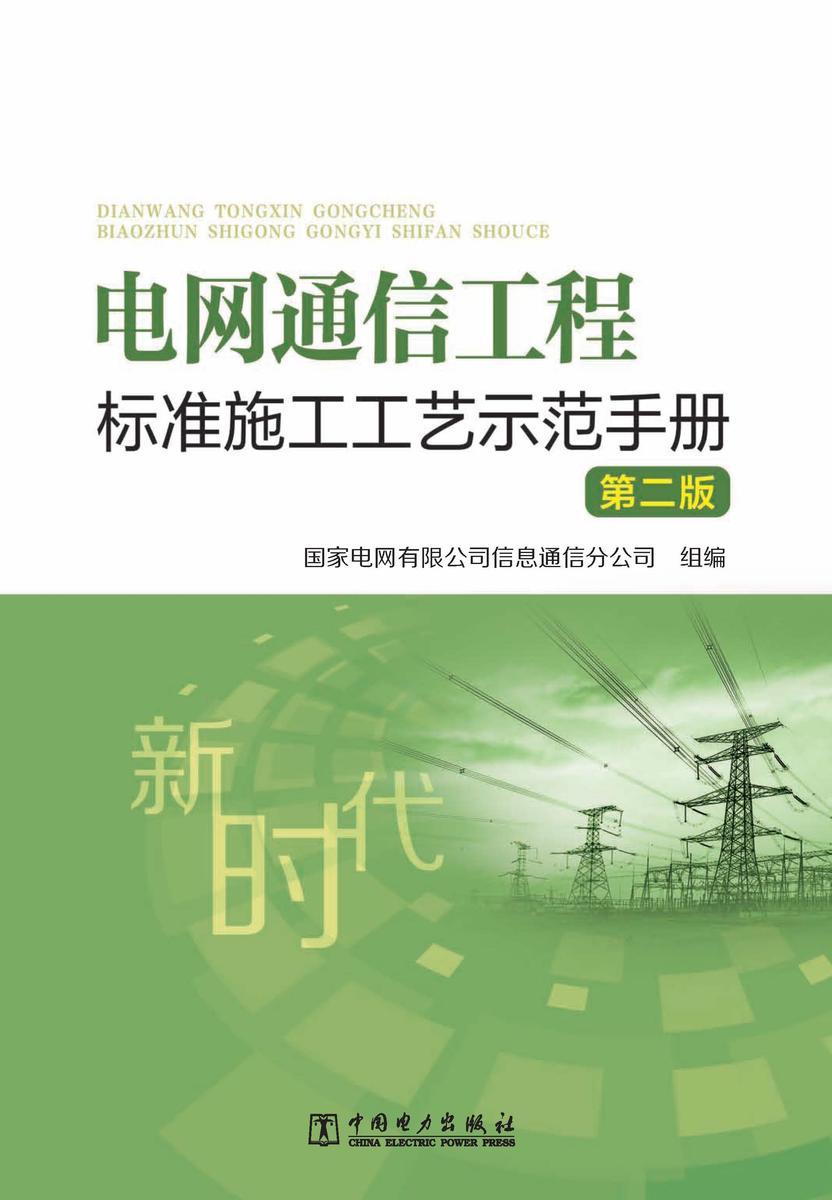 电网通信工程标准施工工艺示范手册(二版)