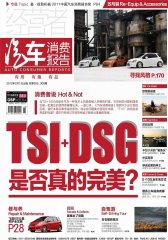 经营者·汽车消费报告 月刊 2012年01期(电子杂志)(仅适用PC阅读)