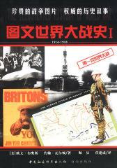 图文世界大战史Ⅰ(仅适用PC阅读)