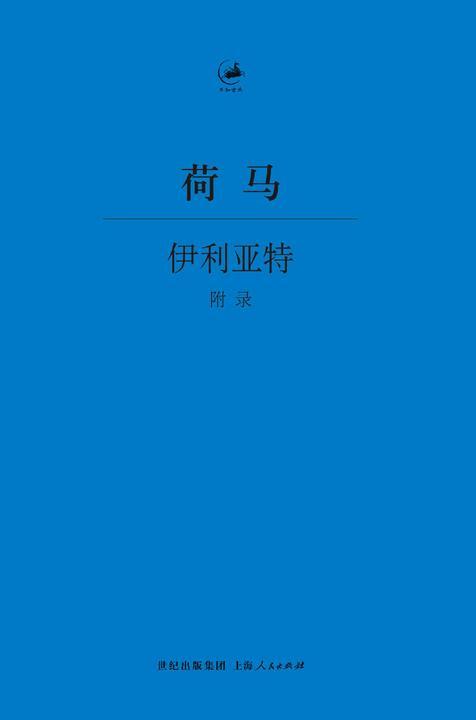伊利亚特(附录)(日知古典)