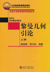 黎曼几何引论(上册)(北京大学数学教学系列丛书)