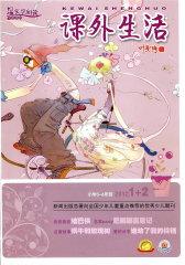 课外生活 月刊 2012年04期(电子杂志)(仅适用PC阅读)