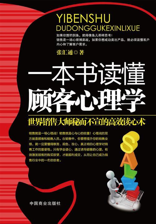 一本书读懂顾客心理学
