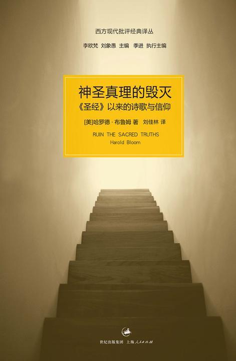 (西方现代批评经典译丛)神圣真理的毁灭:圣经以来的诗歌与信仰