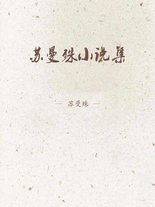 苏曼殊小说集