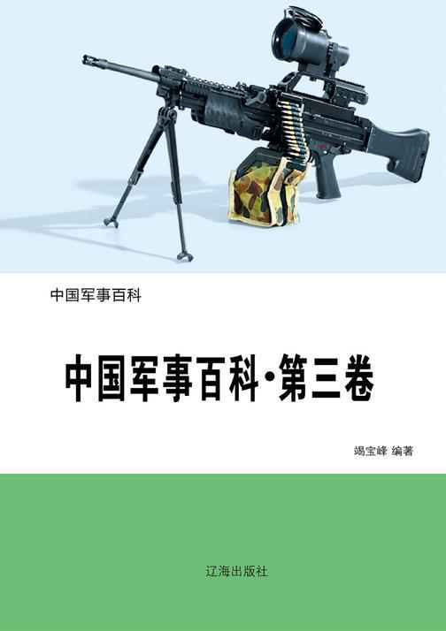 中国军事百科(第三卷)