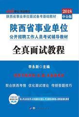 中公2018陕西省事业单位公开招聘工作人员考试辅导教材全真面试教程