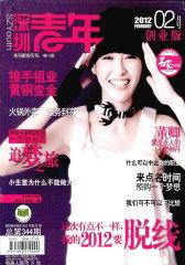 深圳青年 月刊 2012年02期(电子杂志)(仅适用PC阅读)