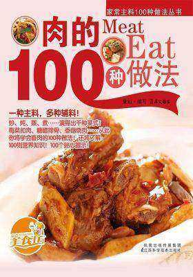 肉的100种做法