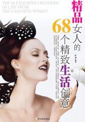 精品女人的68个精致生活创意