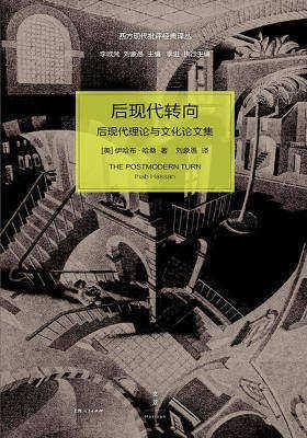 (西方现代批评经典译丛)后现代转向:后现代理论与文化论文集