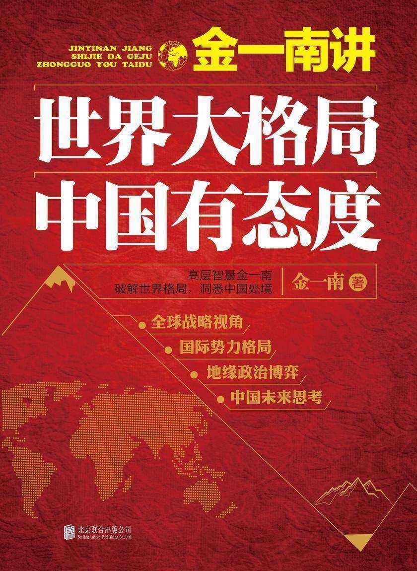 金一南讲:世界大格局,中国有态度