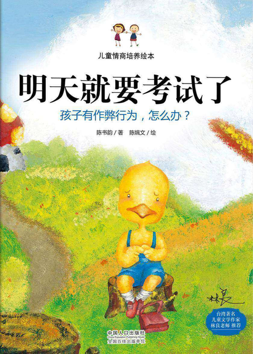 儿童情商培养绘本:明天就要考试了-孩子有作弊行为,怎么办?