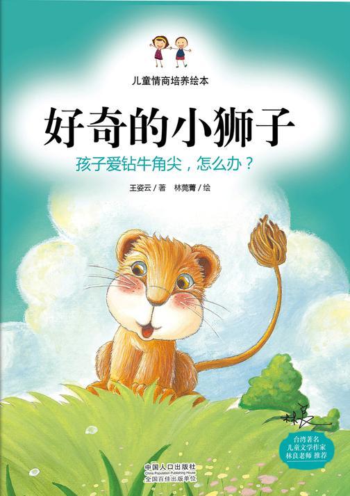 儿童情商培养绘本:好奇的小狮子-孩子爱钻牛角尖,怎么办?