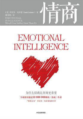情商:为什么情商比智商更重要(第2版)