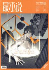 小说2010年4月刊(试读本)
