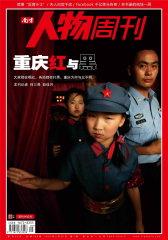 南方人物周刊 周刊 2012年05期(电子杂志)(仅适用PC阅读)