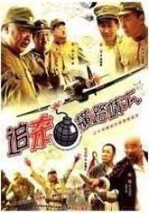 追杀横路靖六(影视)