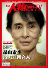 南方人物周刊 周刊 2012年04期(电子杂志)(仅适用PC阅读)