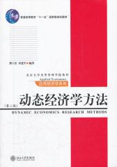 动态经济学方法(仅适用PC阅读)