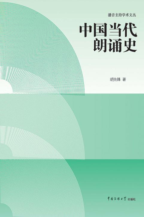 中国当代朗诵史