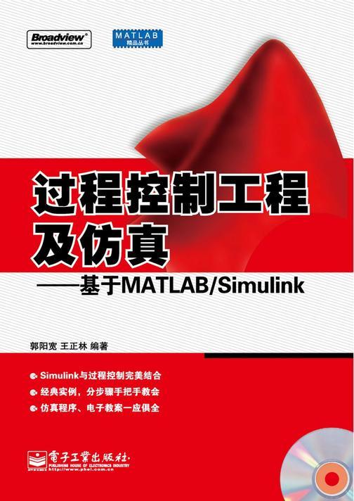 过程控制工程及仿真——基于MATLAB/Simulink(含光盘1张)